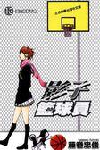 (二手書)影子籃球員(13)