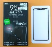 【台灣優購】全新 Apple iPhone X.iPhone Xs 專用滿版磨砂霧面鋼化玻璃保護貼 防指紋 防刮防裂