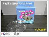 ❤PK廚浴生活館 實體店面❤ 高雄 專利拋棄式除油煙機專用免洗油杯 [T200圓形 20入]