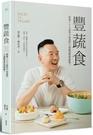 豐蔬食:超過200道你不知道的人氣蔬食料理推薦! 作者:廖宏杰/文字,田定豐/文字.攝影
