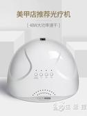 戈雅烤燈美甲光療機48w大功率led光療燈速干家用專業做指甲烘干機 小時光生活館