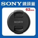 【聖佳】SONY 原廠鏡頭蓋 鏡頭蓋 SONY鏡頭蓋 62mm SONY微單 單眼 相機皆適用 (公司貨)