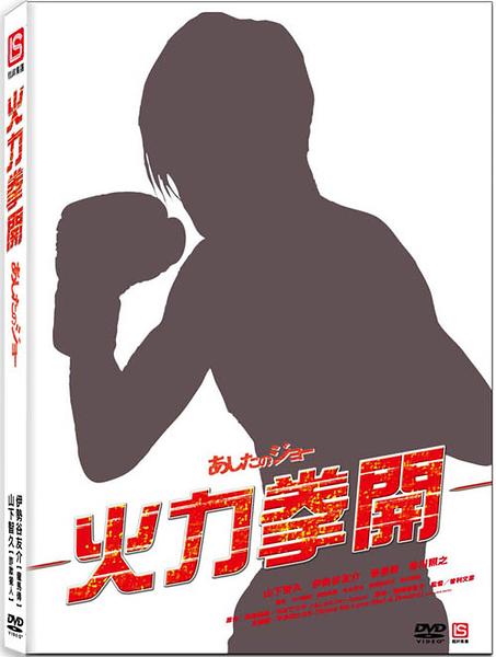 火力拳開 DVD Tomorrow's Joe 免運 (購潮8)