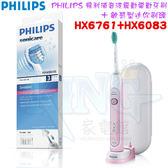 【贈HX6083敏感型迷你三入刷頭共3+1個 附收納盒】飛利浦 HX6761 / HX-6761 PHILIPS 音波震動美白電動牙刷