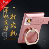 手機扣指環支架打火機防風充電8蘋果x華為6s黏貼式手環指磁吸超薄 NMS 小明同學
