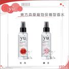 YU東方森草[寵物保養型香水,2種味道,150ml]