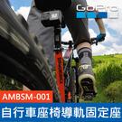 【完整盒裝】台閔公司貨 GoPro 原廠 專業座椅導軌 AMBSM-001 固定座 單車 自行車 Hero 8 MAX