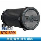 【妃航】KINYO BTS-699 無線/藍芽 V4.2 隨身碟/TF卡/AUX/FM 讀卡 5W 喇叭 附背帶