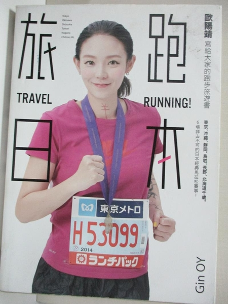 【書寶二手書T9/體育_H5R】旅跑.日本:歐陽靖寫給大家的跑步旅遊書_歐陽靖