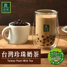 歐可 真奶茶 台灣珍珠奶茶 5包/盒 新品上市