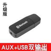 藍芽接收器瑾宇USB音頻立體聲有線變無線音響音樂車載AUX棒 陽光好物