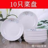 10個菜盤 中式創意陶瓷圓盤飯盤碟子可微波爐湯盤 家用碗盤子餐具【帝一3C旗艦】