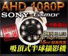 【台灣安防家】AHD 1080P SON...