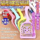 【培菓幸福寵物專營店】  dyy》可愛貓咪形狀鏤空貓砂鏟多色隨機出貨