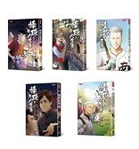 棒球人生賽限量典藏套書(1~5冊,加贈紀念海報)