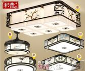 吸頂燈新中式吸頂燈客廳燈中國風新中式燈臥室餐廳燈具套餐現代簡約家用 數碼人生