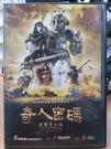 挖寶二手片-G12-073-正版DVD*布袋戲【奇人密碼 古羅布之謎】遠古的中國 一段從長安到樓蘭的奇幻冒