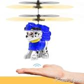 汪汪隊立大功遙控飛機耐摔充電感應飛行器男女孩飛機玩具旺旺 HM 范思蓮恩
