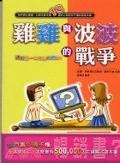 二手書博民逛書店《雞雞與波波的戰爭-YOUTH 34》 R2Y ISBN:9867763319