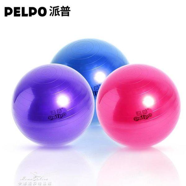 瑜伽球加厚防爆初學者健身球兒童瑜珈球孕婦專用助產塑形『夢娜麗莎精品館』