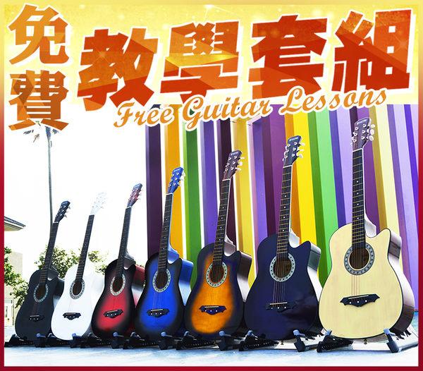 【小麥老師樂器館】民謠吉他 吉他 初學38吋 木吉他 ►贈12項贈品  贈 吉他弦 吉他袋【G1】