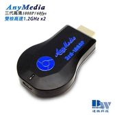 【 三代海洋藍AnyMedia】高速雙核1080P無線影音鏡像器(送3大好禮)
