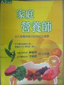 【書寶二手書T6/養生_OGS】家庭營養師_臺大醫院營養部