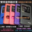 Apple iPhone5/5S/i5/i5S《雙視窗小隱扣/無扣側掀翻皮套 免掀蓋接聽》手機套保護殼書本套保護套視窗套