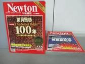【書寶二手書T9/雜誌期刊_JLS】牛頓_222~228期間_共5本合售_諾貝爾獎100年等