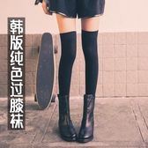 長腿襪子女韓國過膝蓋學院風高筒襪女長襪大腿襪黑色純色百搭日系【卡米優品】
