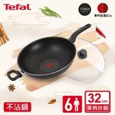 Tefal法國特福 新經典系列32CM單柄不沾炒鍋(加蓋)