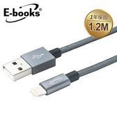 E-BOOKS X12 蘋果認證傳輸線 1.2M