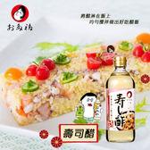 日本 多福 壽司醋 300ml 釀造食醋 壽司專用醋 醋 調味 調味料