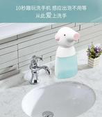 自動感應泡沫洗手機兒童消毒洗手液感應器壁掛家用免按壓皂液器瓶