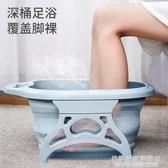 可摺疊泡腳桶塑料按摩洗腳盆便攜式加深足浴盆過小腿家用洗腳神器 NMS名購居家