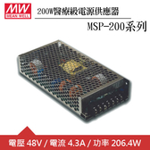 MW明緯 MSP-200-48 單組48V輸出醫療級電源供應器(200W)
