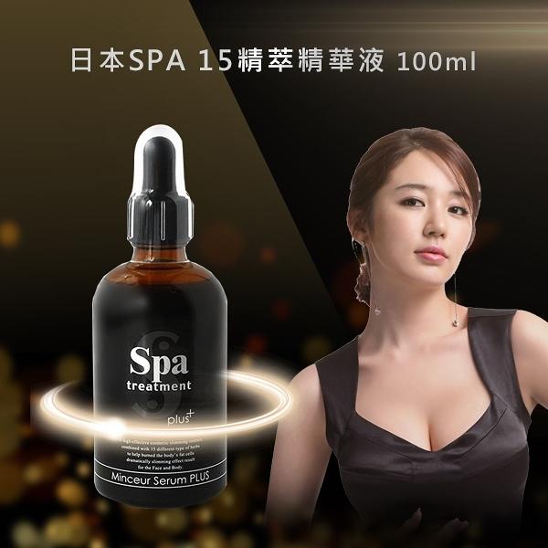 日本SPA 15精萃精華液100ml