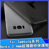 Benks 磨砂保護殼 0.4mm 超薄 Samsung S9 S8 Edge S8 Plus note 8 手機殼