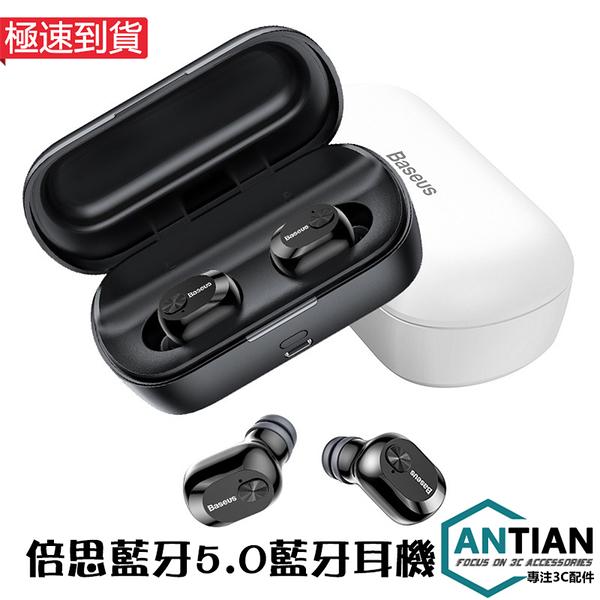 Baseus倍思 W01 真無線藍芽耳機 防汗 入耳式 重低音運動耳機 藍芽耳機 無線耳機 藍牙5.0 附充電盒