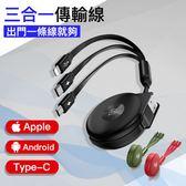 3 in 1蘋果+安卓+Type 伸縮充電線 五段長度 輕巧好收納 保固 【MC063】