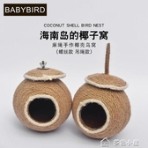 鳥類用品牡丹虎皮珍珠文鳥窩椰子殼窩鸚鵡窩保暖椰殼鳥窩鸚鵡窩手編鳥窩 快速出貨