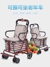 手拉車 老年代步購物車可推坐四輪老人助步...