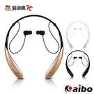 【貓頭鷹3C】aibo BT800 運動型頸掛式藍牙耳機麥克風(Bluetooth 4.0)-黑色/金色/白色[LY-MIC-BT800]