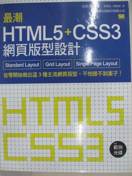 【書寶二手書T1/電腦_ELN】最潮 HTML5 CSS3 網頁版型設計:Standard Layout…