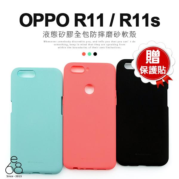 贈貼 Mercury 液態 殼 OPPO R11 / R11s 手機殼 矽膠 R11S 保護套 防摔 軟殼 手機套 質感優