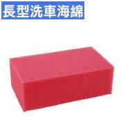 長型洗車海綿(1片) 居家/車用/家用/辦公室清潔【DouMyGo汽車百貨】