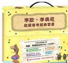 [COSCO代購] W134531 李歐‧李奧尼啟蒙思考經典套書 5冊合售