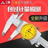 卡尺-三量帶錶卡尺0-150mm高精度錶式卡尺防震帶錶不銹鋼遊標卡尺錶卡 【全館免運】