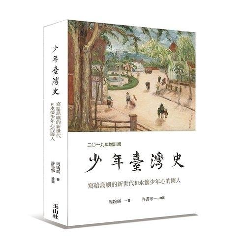 少年臺灣史(二○一九年增訂版)