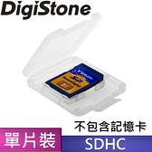 ★99元◆免運費◆DigiStone 優質 SD/SDHC 1片裝記憶卡收納盒/白透明色X3個(台灣製造!!) 適用 SDHC 大卡~~